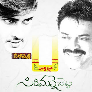 Seethamma Vakitlo Sirimalle Chettu MP3 Songs free Download