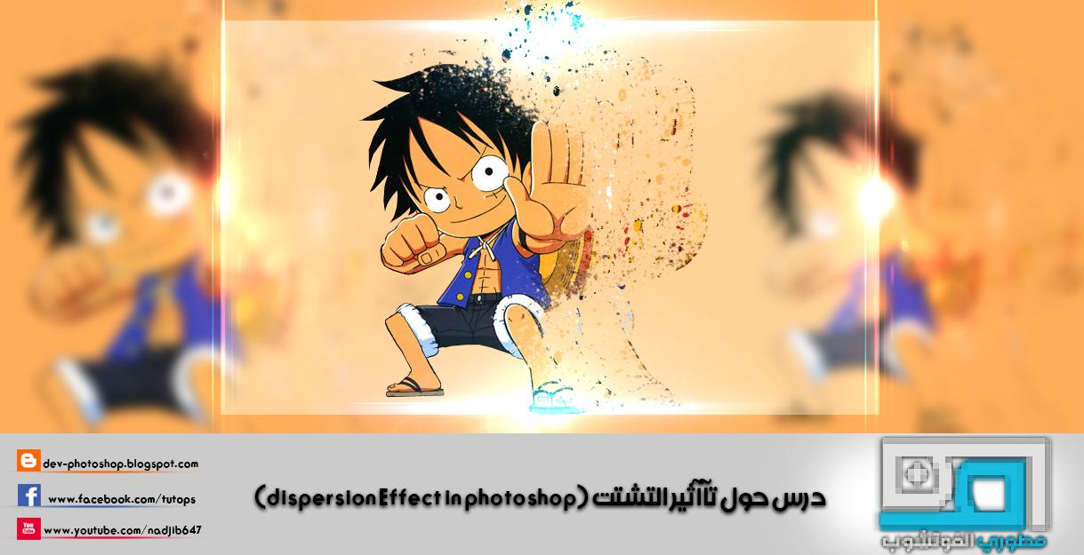 درس حول تآآثير التشتت (dispersion Effect in photoshop)