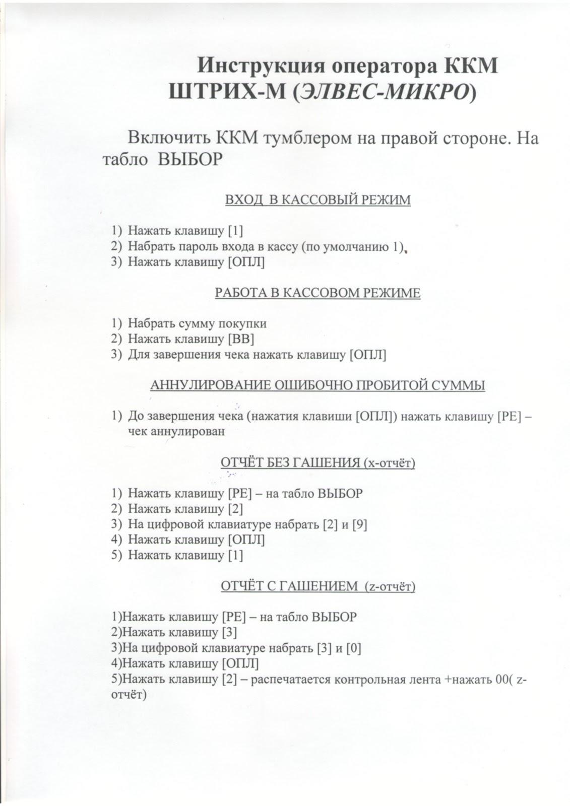 Фискализация ккм штрих м