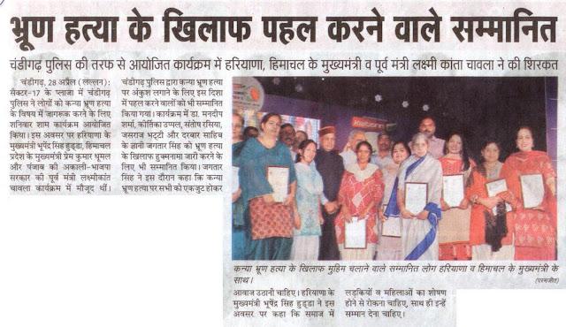 कन्या भ्रूण हत्या के खिलाफ मुहिम चलाने वाले समानित लोग हरियाणा व् हिमाचल के मुख्यमंत्री व् चंडीगढ़ के पूर्व सांसद सत्यपाल जैन के साथ।