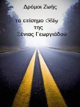 Δρόμοι Ζωής