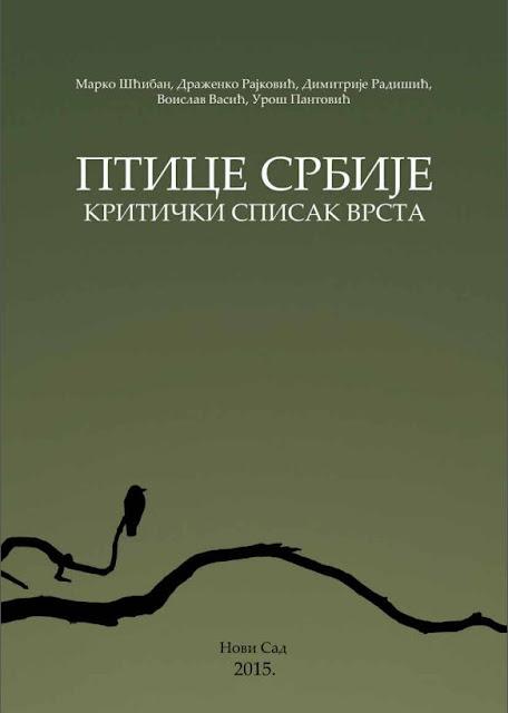 """""""Ptice Srbije"""""""