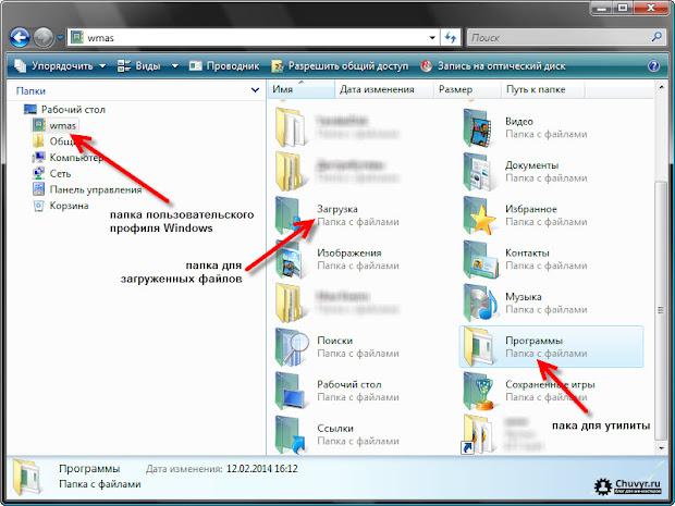 создание папки для утилит Windows