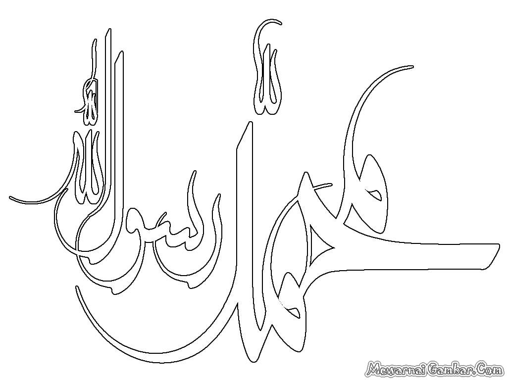 Mewarnai Kaligrafi Muhammad Rasulullah