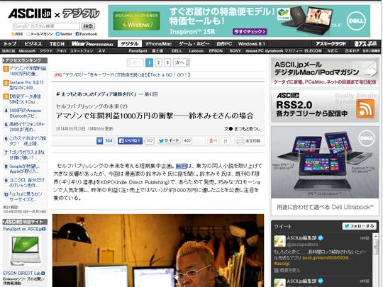 ASCII.jp:アマゾンで年間利益1000万円の衝撃――鈴木みそさんの場合 (1/3)|まつもとあつしの「メディア維新を行く」