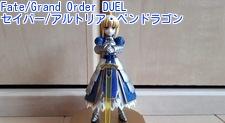 Fate/Grand Order DUEL セイバー/アルトリア・ペンドラゴン