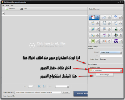 Soft4Boost Document Converter تحويل المستندات 13.png