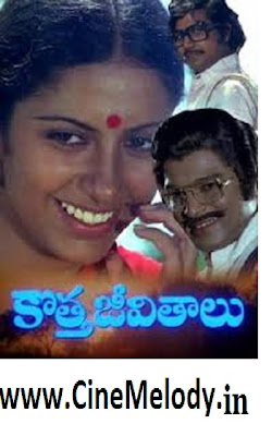 Kotha Jeevithalu Telugu Mp3 Songs Free  Download  1981