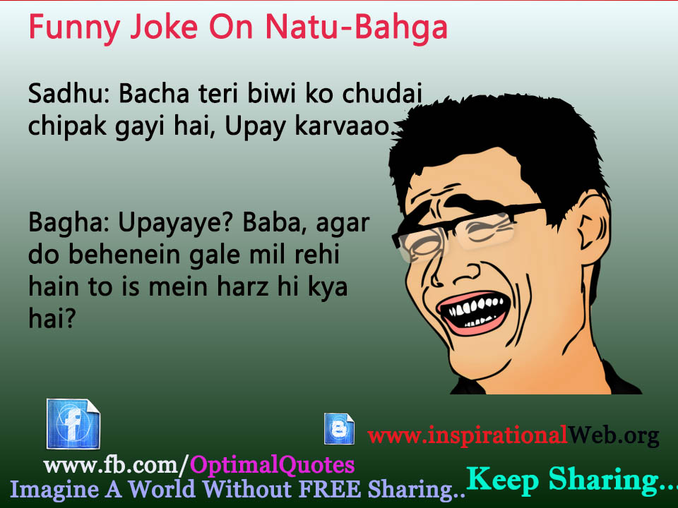 Natu-Bagha Funny Jokes In Hindi | Free SMS Collection Online