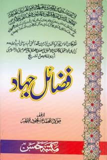 Fazail-e-Jihad Urdu pdf book free download