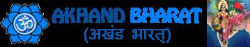 Akhand Bharat (अखंड भारत्)
