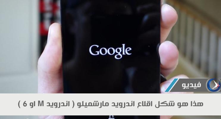 بالفيديو اقلاع Android Marshmallow الجديد