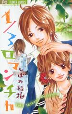 1/3 Romantica Manga