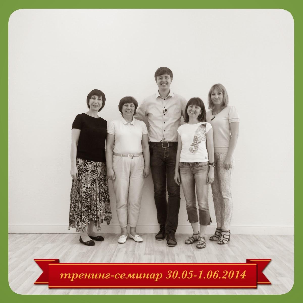 группа участников тренинг-семинара шрс москва