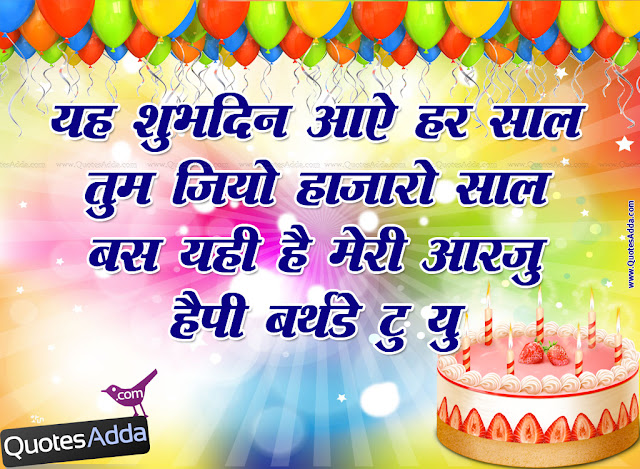 BirthDay+Quotes+in+Hindi+-+QuotesAdda.com..jpg