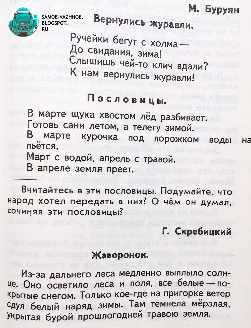 Скребицкий Жаворонок.