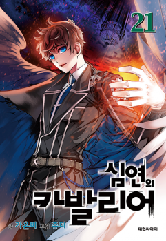 Cavalier of the Abyss Manga