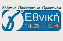 Πρόγραμμα  Γ΄Εθνικής 2014-15