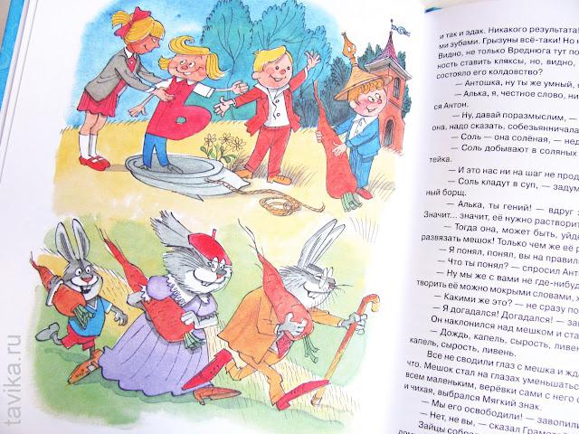 Что почитать ребенку в 7 лет