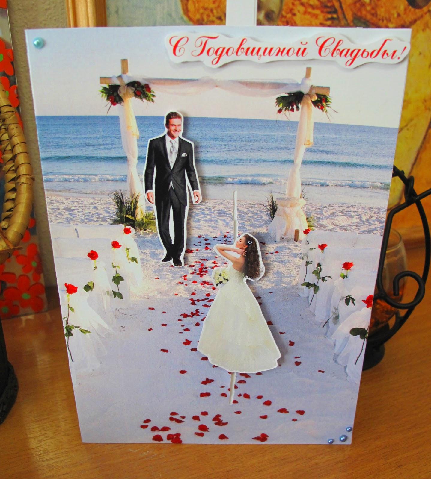 Открытки с днём свадьбы 36 лет 96