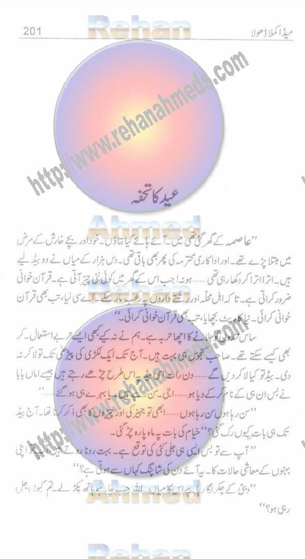 Eid ka tohfa novel by Memona Khursheed Ali Online Reading