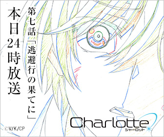 Charlotte 悲劇 エンジェルビーツ アニメ 劇場版