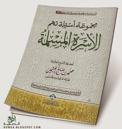 http://koonoz.blogspot.com/2014/08/ar-FAQ-Muslim-family-pdf.html
