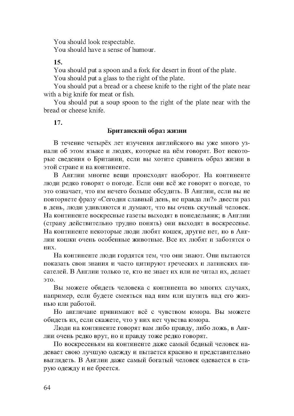 Решебник по английскому 6 класс никольский