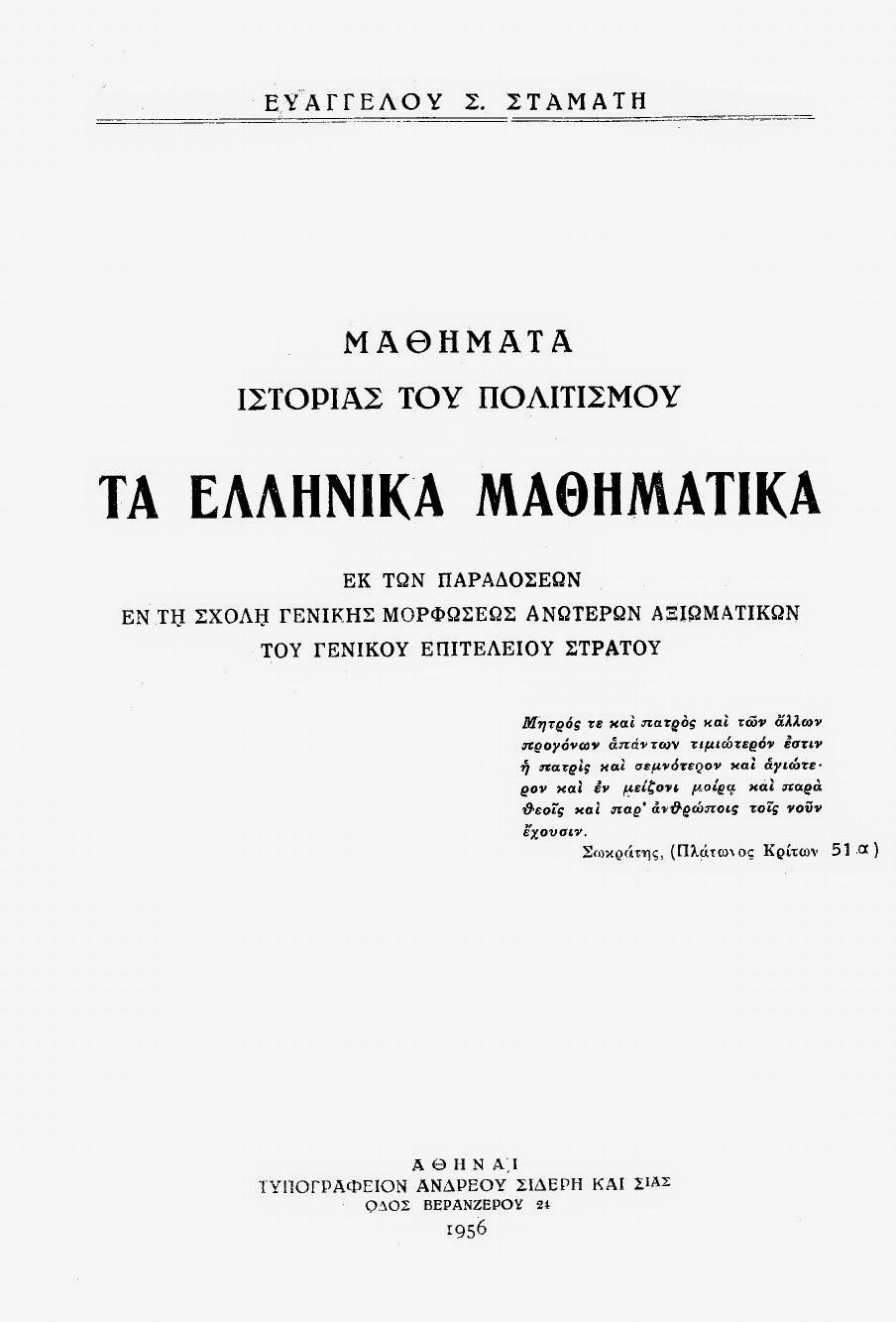 Ελληνικά Μαθηματικά  Ε. Σταμάτη