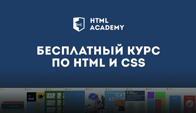 HTML и CSS курс
