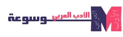 موسوعة الأدب العربي