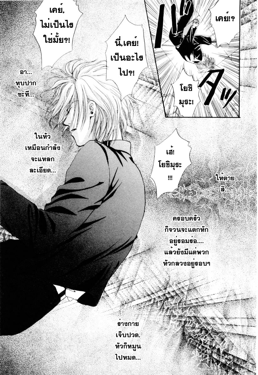 อ่านการ์ตูน Kakumei no Hi 1 ภาพที่ 18