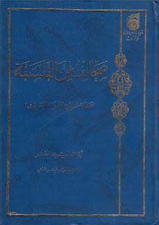 كتاب صحائف من الفلسفة - رضا الصدر