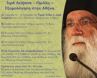 Ιερά Λείψανα - Ομιλίες - Εξομολόγηση στην Αθήνα