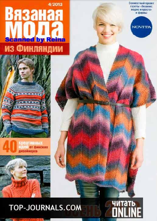Вязаная мода из финляндии скачать