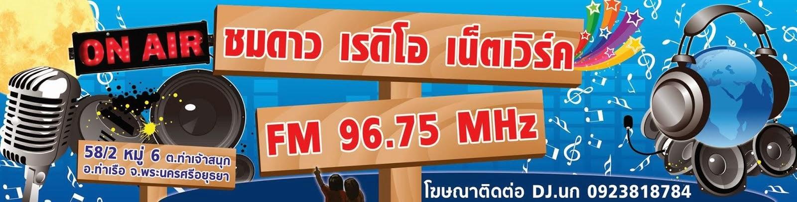 ชมดาวเรดิโอ FM 96.75 MHz