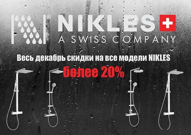 Акция на сантехнику Nikles