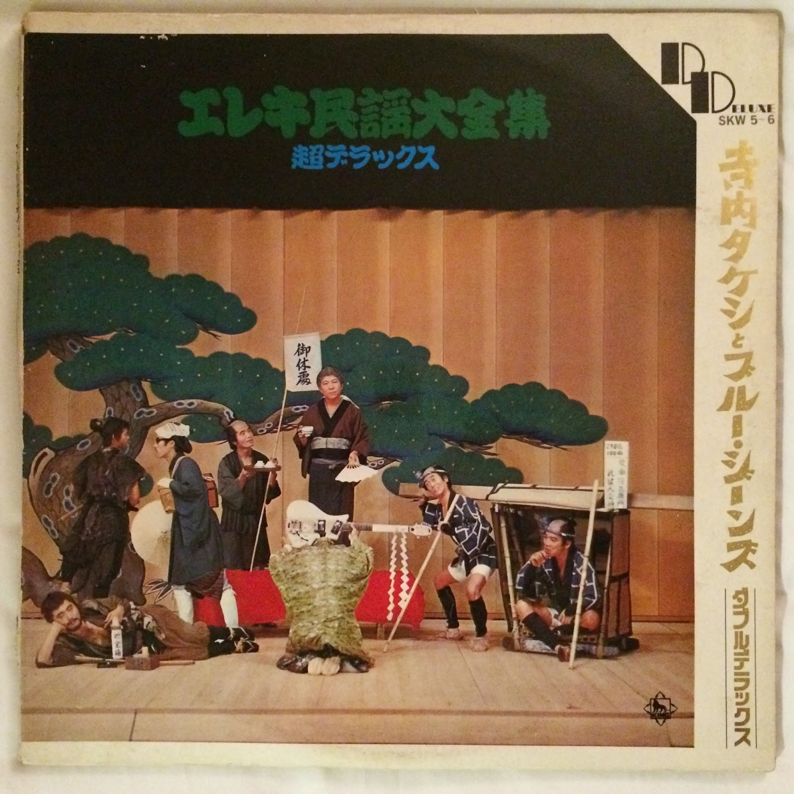 Takeshi Terauchi & Blue Jeans - Complete Collection of Electric Folk Songs
