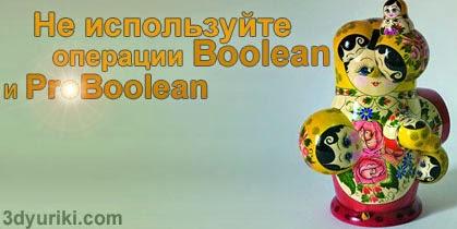 Не используйте операции Boolean (ProBoolean)