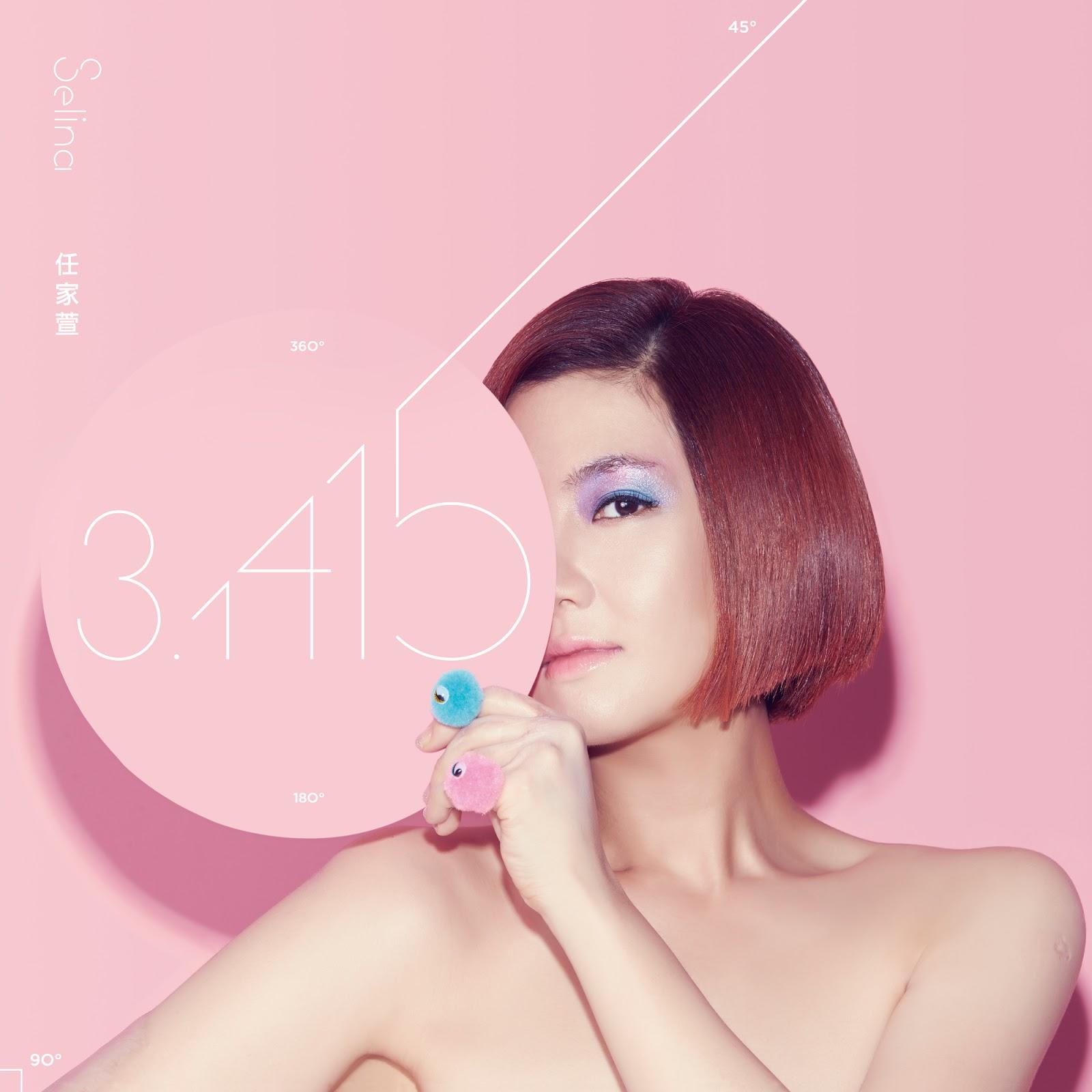 3.1415 - Selina (任家萱)
