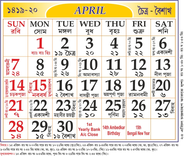 Bengali New Year Calendar : English bengali panjika calendar