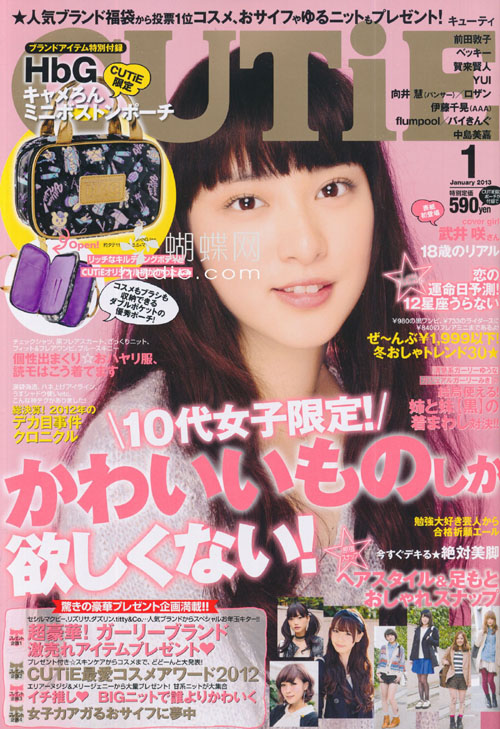 CUTiE (キューティ) January 2013 Takei Emi 武井咲 magazine scans