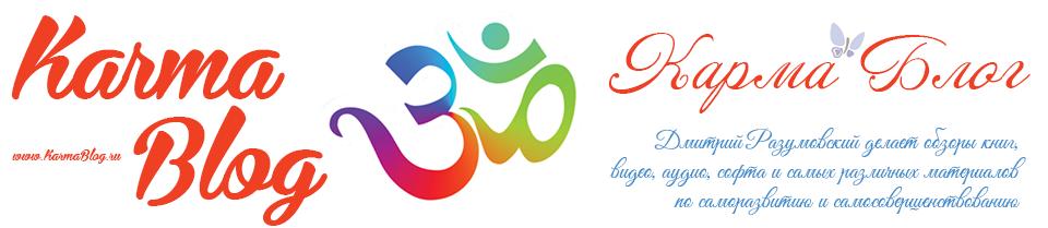 Карма Блог