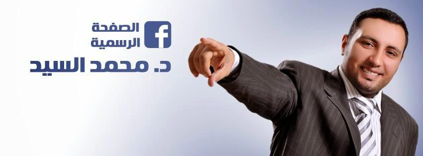 الكاتب و المحاضر الدولى دكتور محمد السيد
