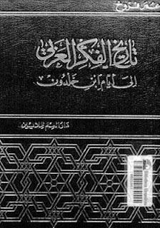 كتاب تاريخ الفكر العربي إلى أيام ابن خلدون - عمر فروخ