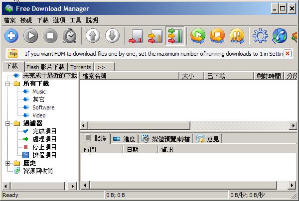 多功能下載加速、管理器,Free Download Manager V3.0.852 多國語言免安裝版!