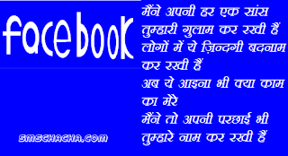 Marathi kavita for Facebook