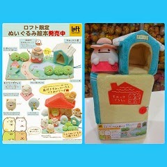 2015 Japan Loft Limited Edition Garden Picture Book w/ Farmer Ghost Sumikko Gurashi
