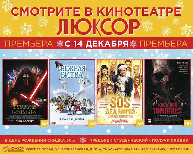 Репертуар кинотеатра «Люксор Сергиев Посад» с 14 по 20 декабря: