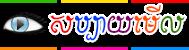 Sabbay Merl.com, សប្បាយមើល.com